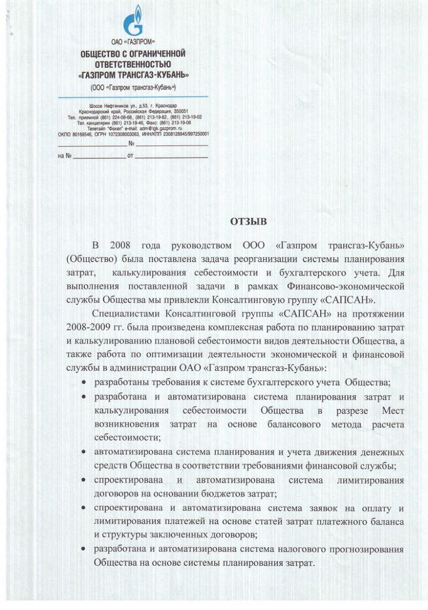 10_otzyv-gtk_1list-2