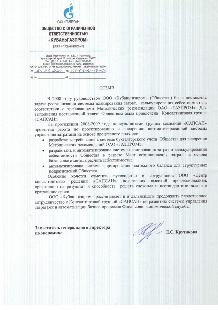 11_otzyv-kgp-3