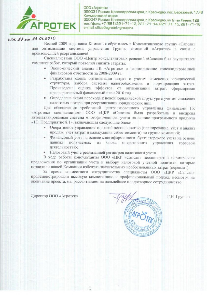 16_otzyv-agrotek