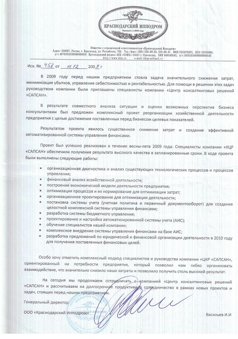 41_otzyv-krasnodarskiy-ippodrom