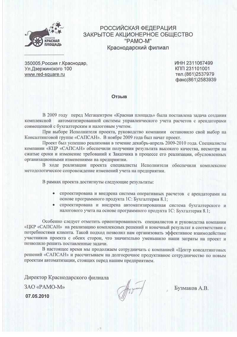 43_otzyv-trts-krasnaya-ploschad