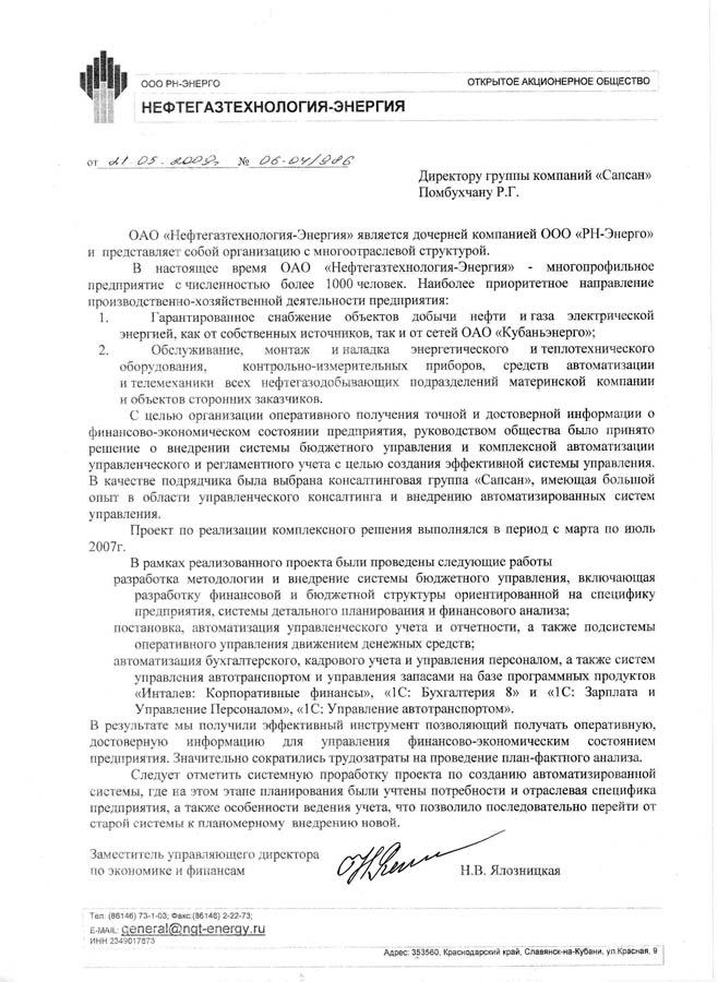 44_otzyv-ngt-energiya