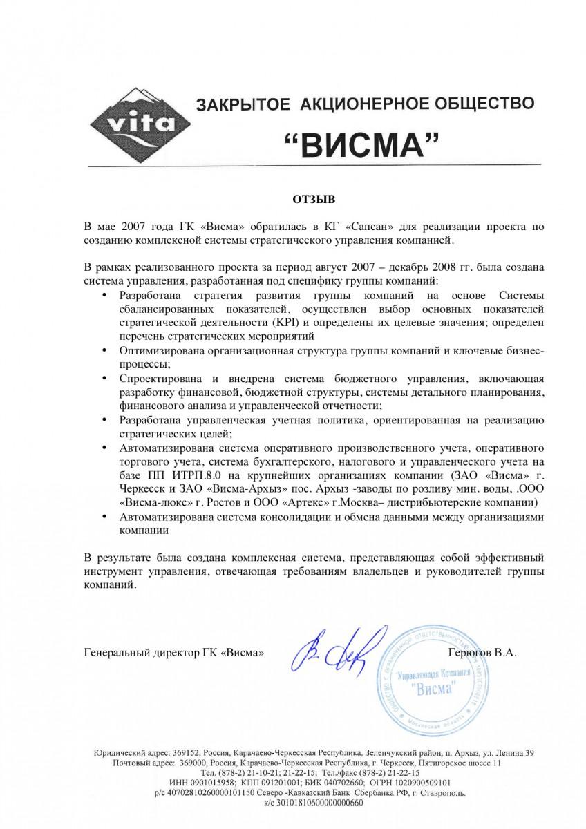 39_otzyv-visma