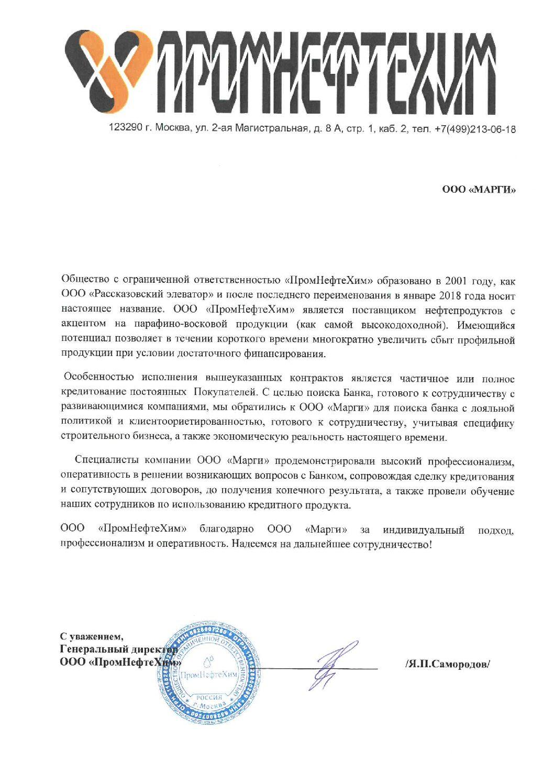 Promneftehim_neft_oil