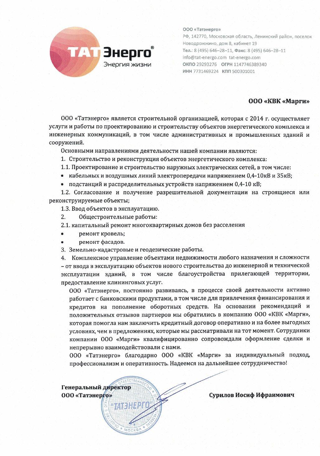 Tatenergo_stroitelnaya kompaniya