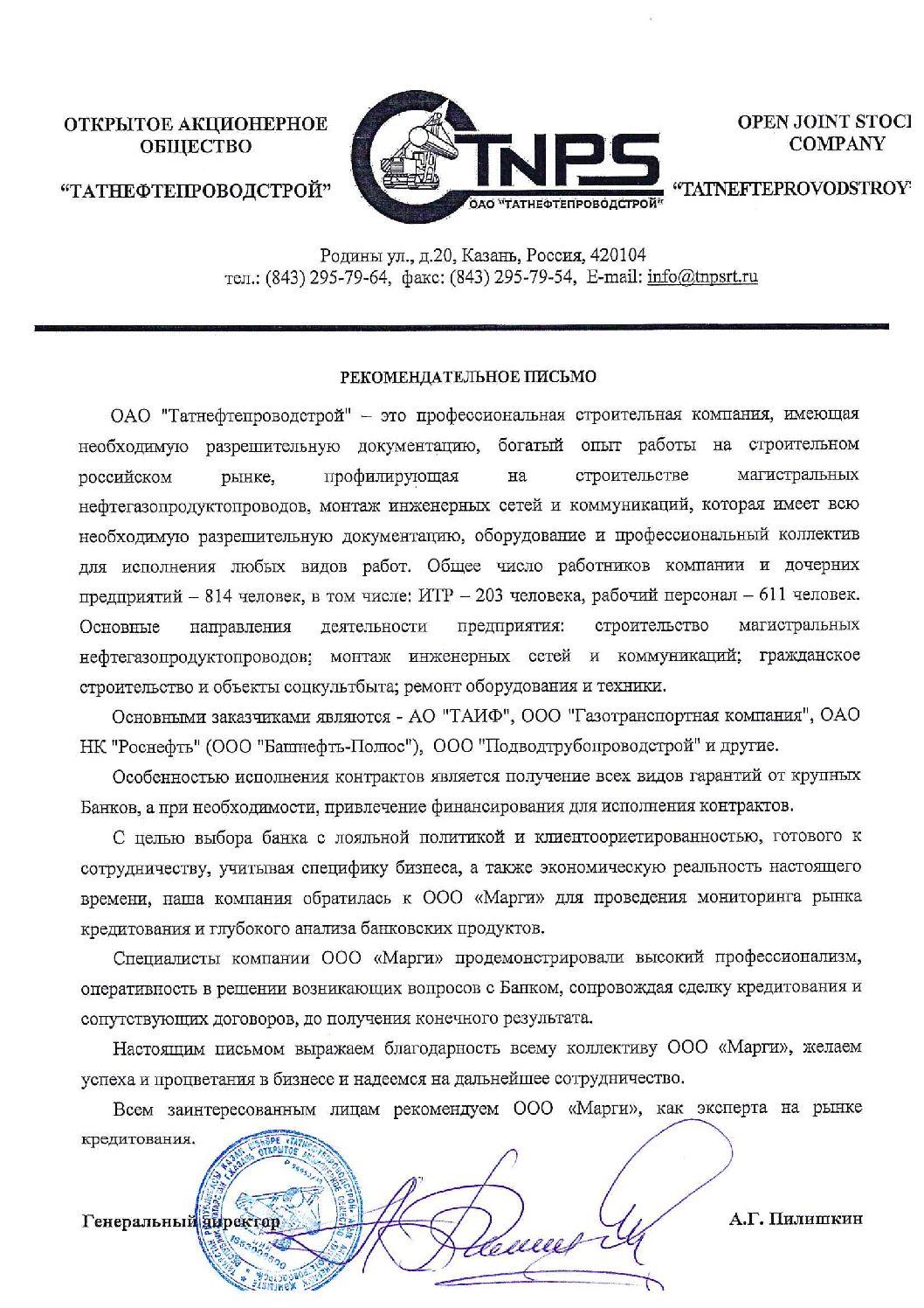 Tatnefteprodstroy_stroy_truby_gaz