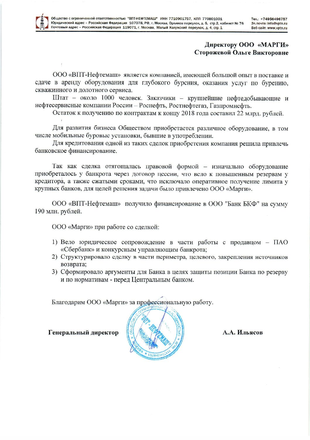 vpt_neft_mash