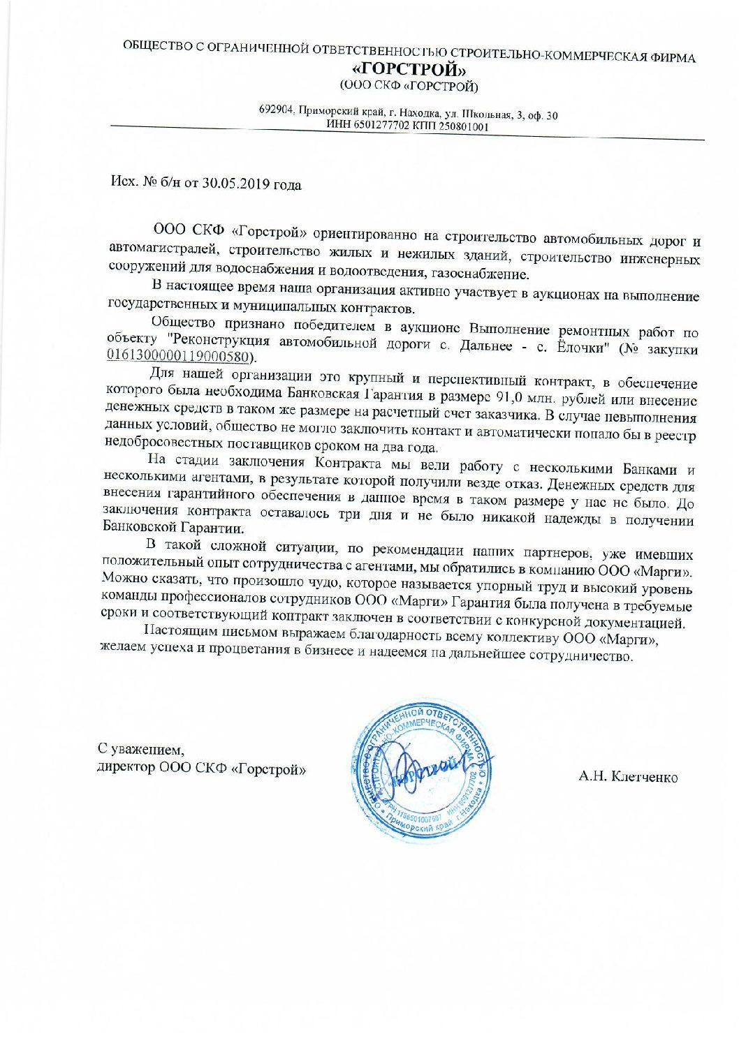 Отзыв ООО СКФ Горстрой