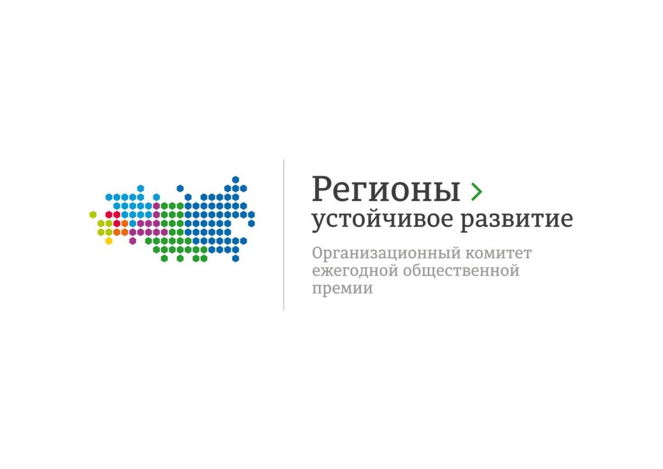 «Регионы – устойчивое развитие»
